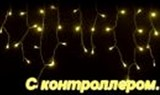 БАХРОМА СВЕТОДИОДНАЯ LED-SKI-3M/0.8-220V-Y-C