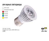 Светодиодная лампа  JDR мощн. 3x1ВтJDR3*1WH4200 - фото 11260