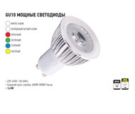 Светодиодная лампа  GU10 мощн. 1x3ВтGU101WH6400 - фото 11323