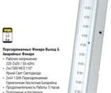 HL308L 24LED 220-240 Аварийный св-к 10шт