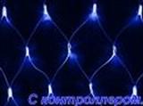 Сеть светодиодная LED-SKN-1.83M/1.22M-220V-B-C (арт.99)