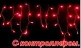 БАХРОМА СВЕТОДИОДНАЯ LED-SKI-3M/0.8-220V-R-C