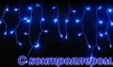 БАХРОМА СВЕТОДИОДНАЯ LED-SKI-3M/0.8-220V-B-C