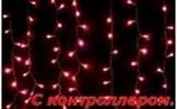 ПЛЕЙ-ЛАЙТ СВЕТОДИОДНЫЙ LED-SKC-2M/1.5M-220V-R-C