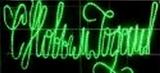 """Баннер светодиодный """"С НОВЫМ ГОДОМ!"""" LED-SKF-HNY-G"""